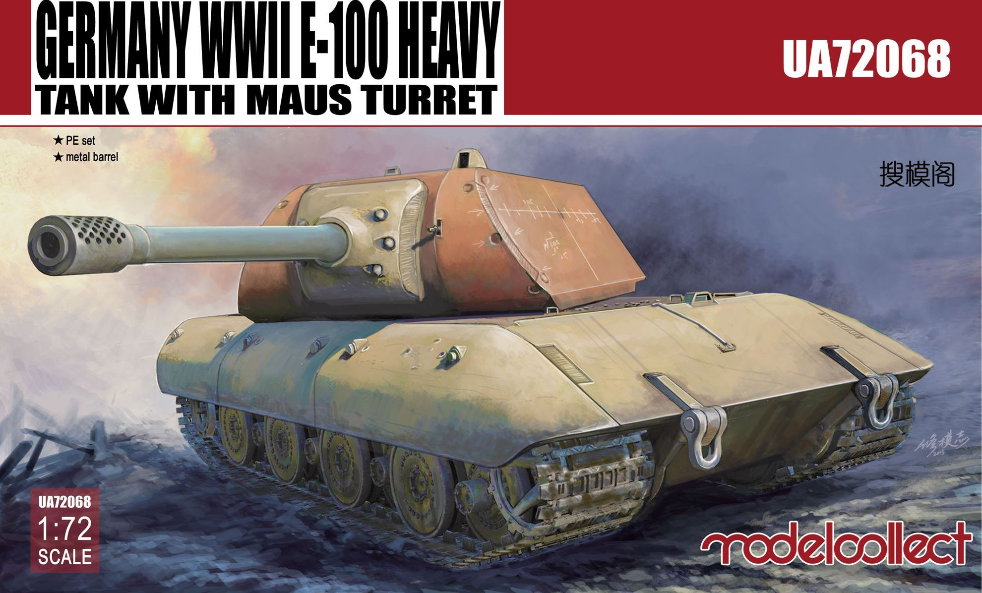 Modelcollect 1/72 Germany WWII E-100 Heavy Tank with Maus turret